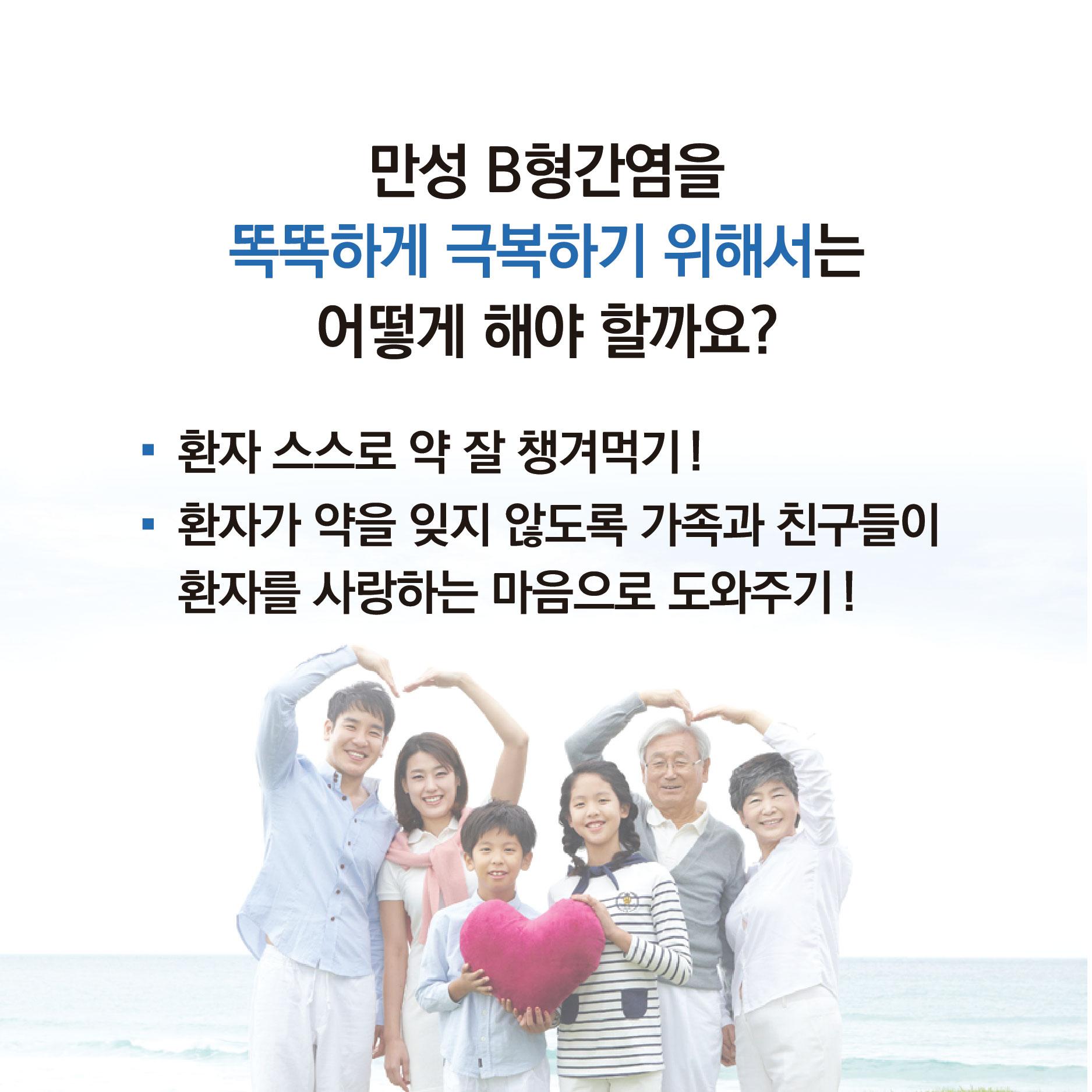 B형간염 카드뉴스11.jpg
