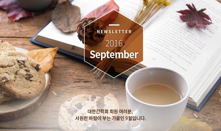Newsletter 2016 September 대한간학회 회원 여러분, 시원한 바람이 부는 가을인 9월입니다.