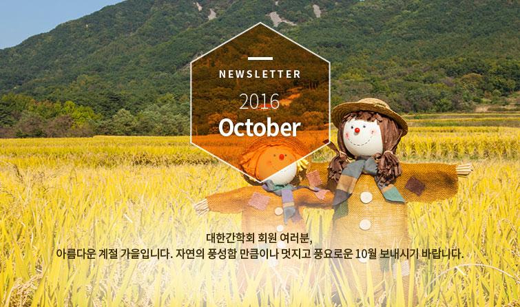 Newsletter 2016 October 대한간학회 회원 여러분, 아름다운 계절 가을입니다. 자연의 풍성함 만큼이나 멋지고 풍요로운 10월 보내시기 바랍니다.