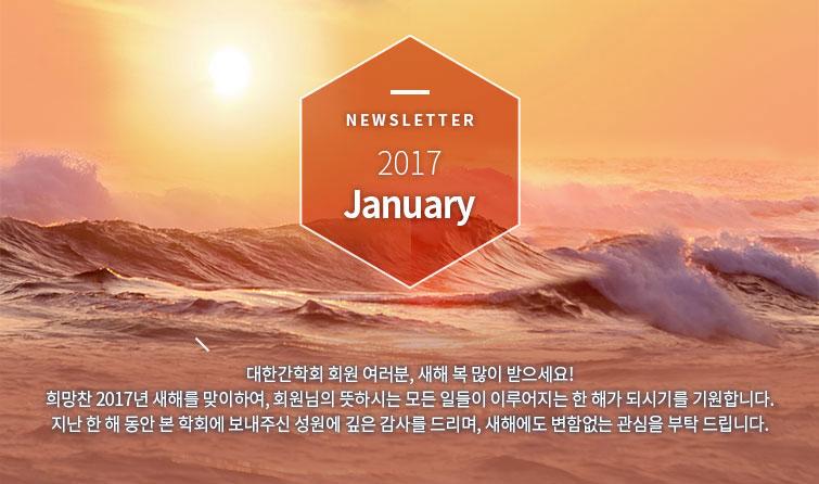 Newsletter 2016 December 대한간학회 회원 여러분, 12월은 다사다난했던 한 해를 마무리하며 정리하고 뒤돌아보는 시간입니다. 행복하고 즐거웠던 기억들만 가슴에 담아두는 행복한 연말이 되셨으면 합니다.