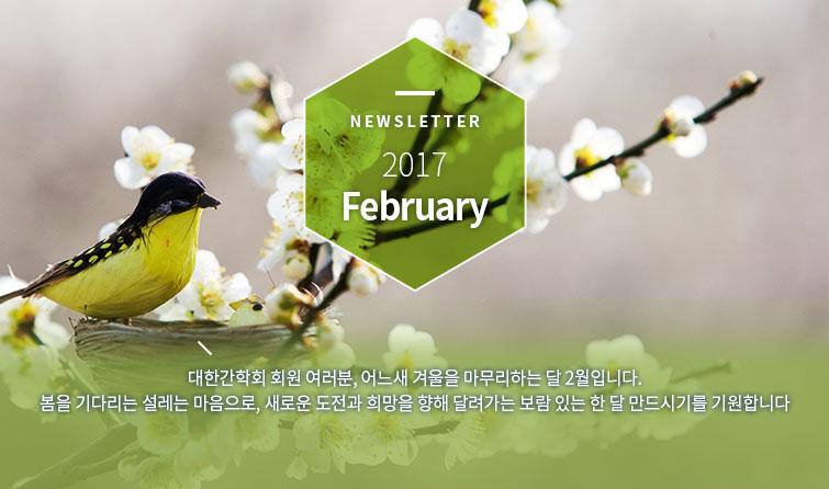 Newsletter 2017 February 대한간학회 회원 여러분, 어느새 겨울을 마무리하는 달 2월입니다.봄을 기다리는 설레는 마음으로, 새로운 도전과 희망을 향해 달려가는 보람 있는 한 달 만드시기를 기원합니다