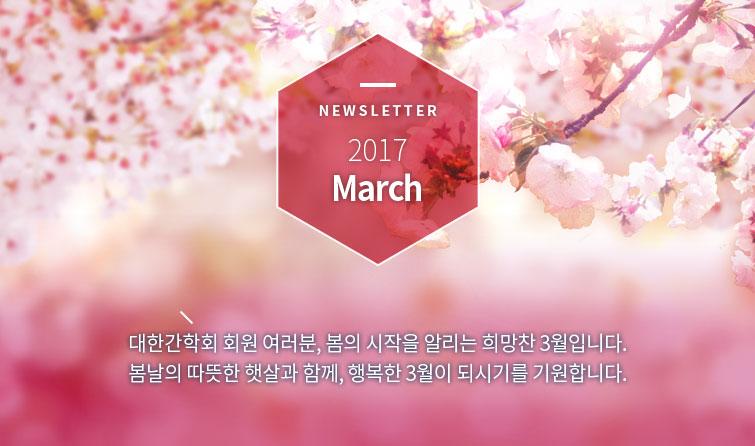 Newsletter 2017 March 대한간학회 회원 여러분, 봄의 시작을 알리는 희망찬 3월입니다. 봄날의 따뜻한 햇살과 함께, 행복한 3월이 되시기를 기원합니다.