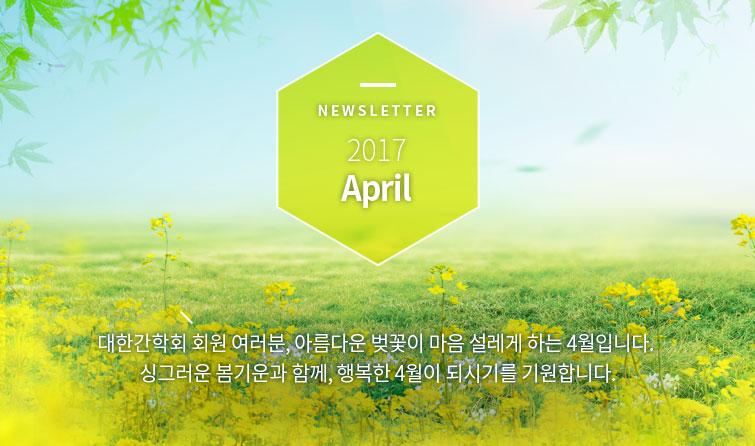 NEWSLETTER 2017 April 대한간학회 회원 여러분, 아름다운 벚꽃이 마음 설레게 하는 4월입니다. 싱그러운 봄기운과 함께, 행복한 4월이 되시기를 기원합니다.
