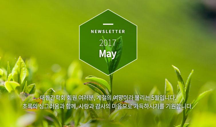 NEWSLETTER 2017 May 대한간학회 회원 여러분, 계절의 여왕이라 불리는 5월입니다. 초록의 싱그러움과 함께, 사랑과 감사의 마음으로 가득하시기를 기원합니다.