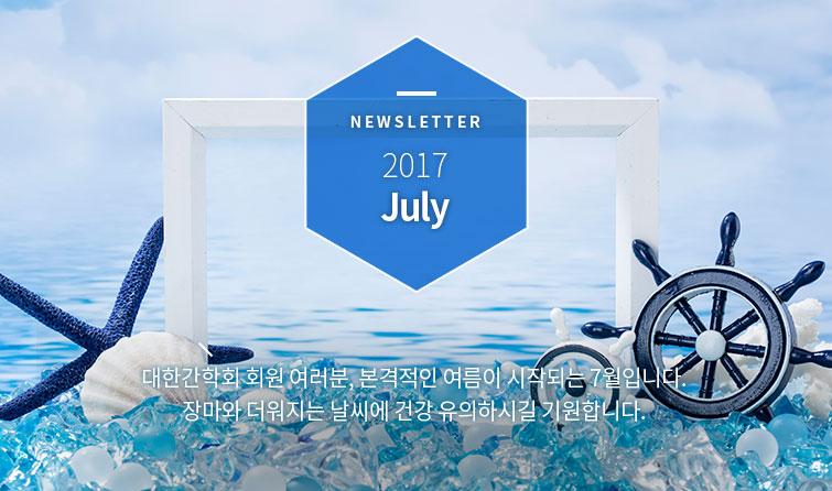 NEWSLETTER 2017 July 대한간학회 회원 여러분, 본격적인 여름이 시작되는 7월입니다. 장마와 더워지는 날씨에 건강 유의하시길 기원합니다.