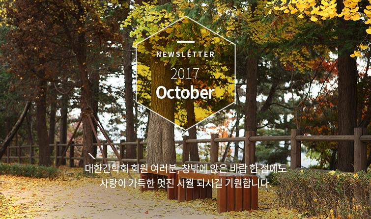 Newsletter 2017 september 대한간학회 회원 여러분, 파란 하늘과 투명한 햇살이 아름다운 9월입니다.