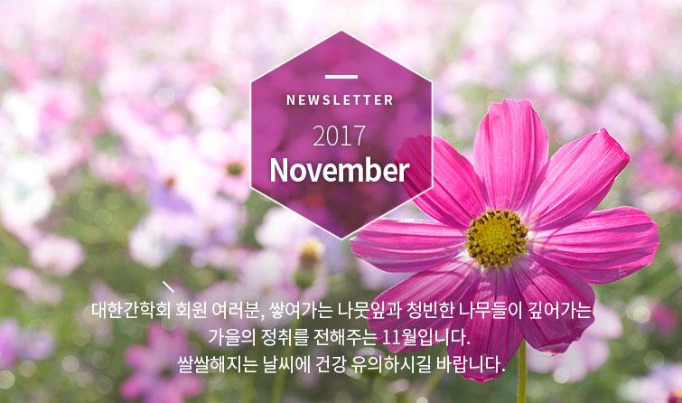 Newsletter 2017 November 대한간학회 회원 여러분, 쌓여가는 나뭇잎과 청빈한 나무들이 깊어가는 가을의 정취를 전해주는 11월입니다. 쌀쌀해지는 날씨에 건강 유의하시길 바랍니다.