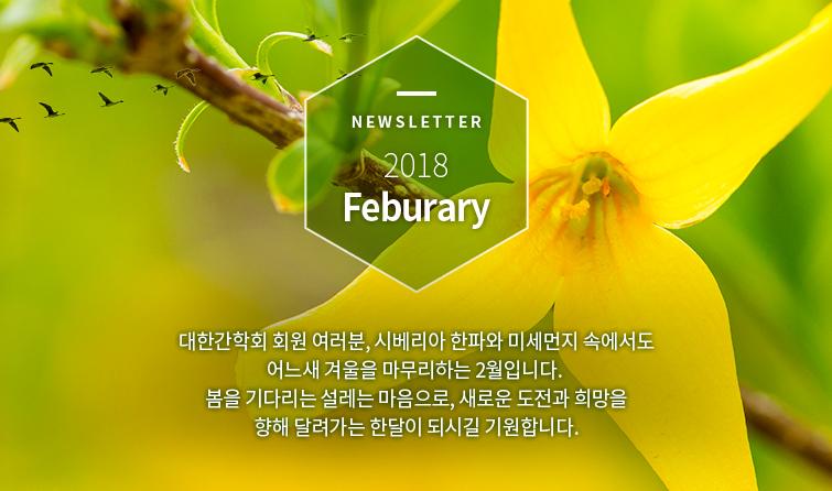 Newsletter 2018 Feburary  대한간학회 회원 여러분, 시베리아 한파와 미세먼지 속에서도 어느새 겨울을 마무리하는 2월입니다. 봄을 기다리는 설레는 마음으로, 새로운 도전과 희망을 향해 달려가는 한달이 되시길 기원합니다.