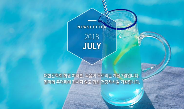 Newsletter 2018 July 대한간학회 회원 여러분, 녹음이 무르익는 계절 7월입니다. 장마와 무더위에 지치지 않고 항상 건강하시길 기원합니다.