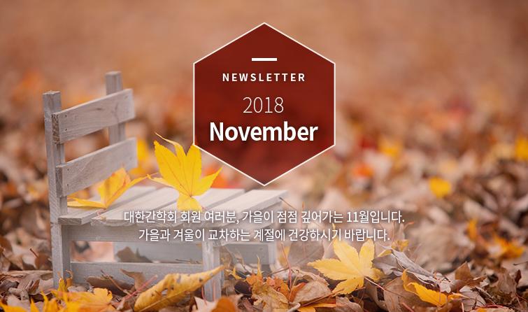 Newsletter 2018 September 대한간학회 회원 여러분, 수확의 계절 10월입니다. 그 동안 애쓰고, 노력한 모든 일에 열매를 맺는 한달 되셨으면 좋겠습니다.