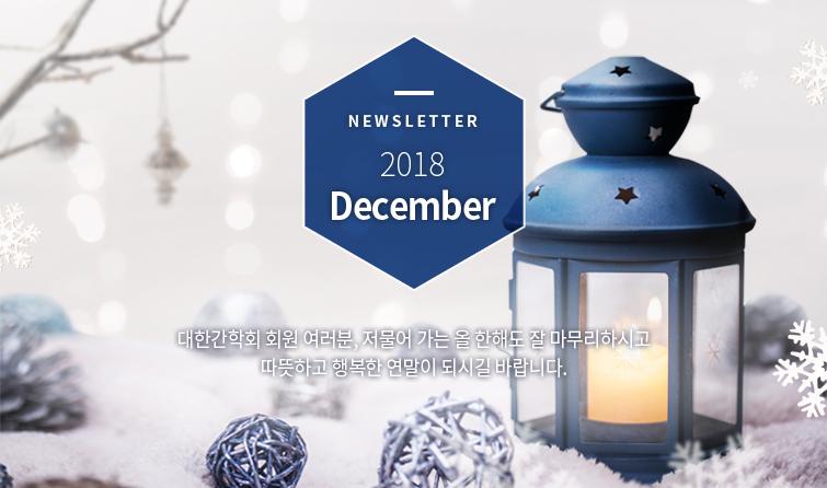 Newsletter 2018 December  대한간학회 회원 여러분, 저물어 가는 올 한해도 잘 마무리하시고 따뜻하고 행복한 연말이 되시길 바랍니다.