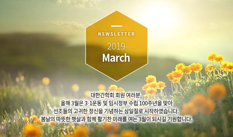 Newsletter 2019 February  대한간학회 회원 여러분, 어느새 추웠던 겨울을 마무리하고 따사로운 봄을 맞이하는 2월이 시작되었습니다. 봄을 기다리는 설레는 마음으로, 새로운 희망이 샘솟는 2월을 맞이하시기 바라며, 회원님들의 가정에 행운과 평안이 가득하기를 기원합니다.
