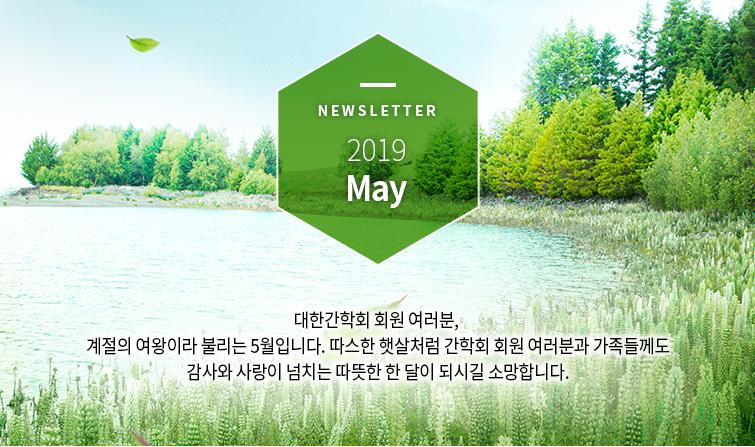 Newsletter 2019 May 대한간학회 회원 여러분, 계절의 여왕이라 불리는 5월입니다. 따스한 햇살처럼 간학회 회원 여러분과 가족들께도 감사와 사랑이 넘치는 따뜻한 한 달이 되시길 소망합니다.
